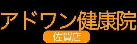 ADD ONE(アドワン)健康院 佐賀店舗